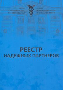 Третейский суд ТПП РФ | Российская Арбитражная ассоциация